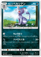 Alolan Persian - 033/060 - Uncommon
