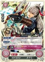 Wind God's Successor: Takumi P11-008PR