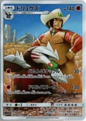 Excadrill with Clay - 059/049 - Full Art CHR
