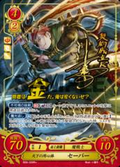 Saber: Peerless Guardsman B09-029R+