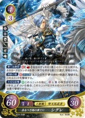Shigure: End of the Ideal Path B10-059R