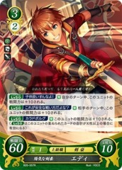 Edward: Lively Master Fencer B05-057R