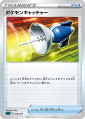 Pokemon Catcher - 015/020