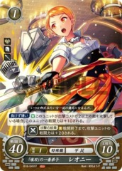 Leonie: The Blade Breaker's Foremost Apprentice B18-045ST