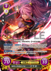 Marisa: Maiden Dubbed the Crimson Flash B18-089SR