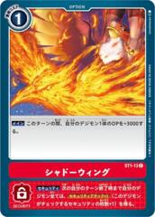 Shadow Wing - ST1-013 - Common