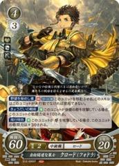 Claude (Fodlan) S12-006ST
