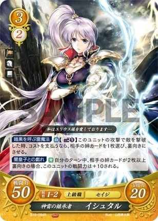 B19-057R Strong Fire Emblem Cipher 19 Arden: Sturdy Stouthearted!