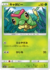 Caterpie - 001/060 - Common