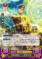 Ursula: Ruthless Blue Crow B07-047R