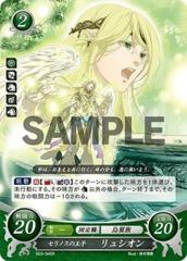Reyson: Prince of Serenes B03-045R