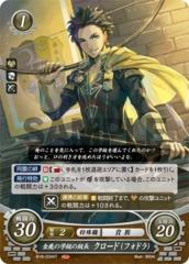 Claude (Fodlan): House Leader of the Golden Deer B18-034ST