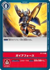 Gaia Force - ST1-016 - Uncommon