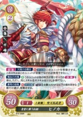 Hinoka: Blue-Sky-Wheeling Crimson Princess B14-058R