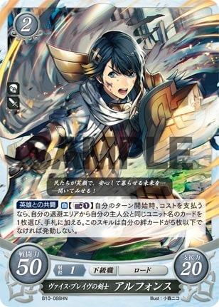Fire Emblem 0 Cipher Card Game Booster Part 10 Ophelia B10-076R