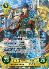 Ike: Forger of a New Legend B20-056SR