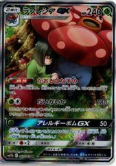 Vileplume-GX with Erika - 062/049 - Full Art SR