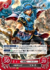 Marth: Prince of the Alliance P04-009PRr