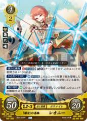 Leonie: The Blade Breaker II B21-029R