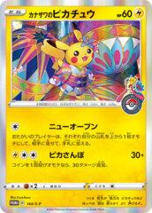 Kanazawa's Pikachu - 144/S-P - Pokmon Center Kanazawa Opening - Holo