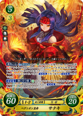 Sanaki: Begnion Empress B05-086SR