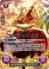 Guinivere: Supreme Light-Casting World-Illuminator B22-041SR