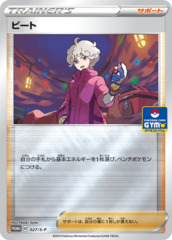 Bede - 027/S-P - Gym Winner's Prize - Reverse Holo