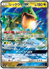 Rayquaza-GX - 068/096 - RR - GX Holo