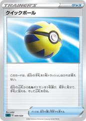 Quick Ball - 009/020