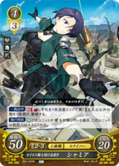 Shamir: Famed Archer of the Knights of Seiros B21-043R