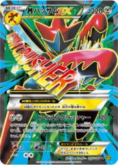 Mega Scizor-EX - 087/080 - Full Art Secret Rare