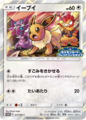 Eevee - 371/SM-P - Purchase Campaign - Holo