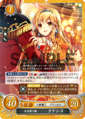 Brother-Pining Lady: Lachesis P12-006PR
