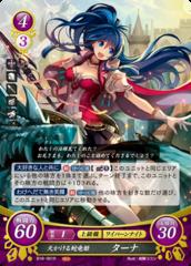 Tana: Skyfaring Wyvern Princess B18-081R