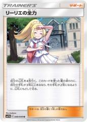 Lillie's Full Power - 049/049 - Uncommon