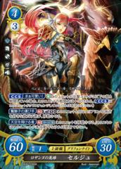 Cherche: Hero of Rosanne B08-028SR