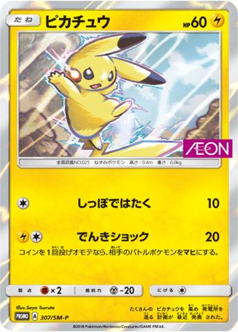 POKEMON Japanese Pikachu AEON 307//sm-p PROMO HOLO SEALED