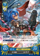 Lucina: War-Princess of Bonds P12-010PR
