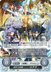Kiran: Otherworldly Great Hero B13-088R