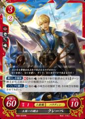 Clive: Kingdom's Finest Knight B09-023HN