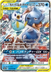 Blastoise & Piplup-GX - 016/064 - RR - GX Holo