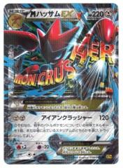 Mega Scizor-EX - 058/080 - Double Rare - EX Holo