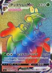 Flapple VMAX - 082/070 - Full Art HR