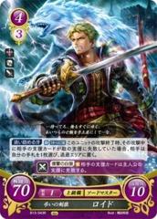 Lloyd: Grieving Sword Wolf B13-043R
