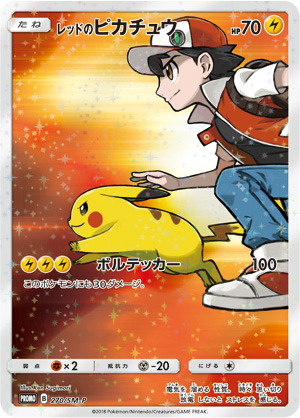 Pokemon Card Japanese Playing in the Sea Pikachu 392//SM-P PROMO HOLO