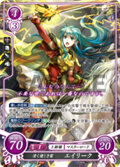 Eirika: Storm of Pure Kindness B18-102HR