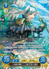 Robin (Female): Legendary Tactitian B08-006SR