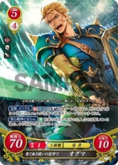 Ogma: In the Wilds of Endless Battle B15-015SR