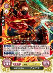 Saizo: Garbed in Honor B07-060R