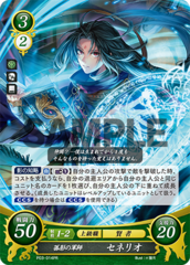 Soren: Withdrawn Tactician P03-014PR